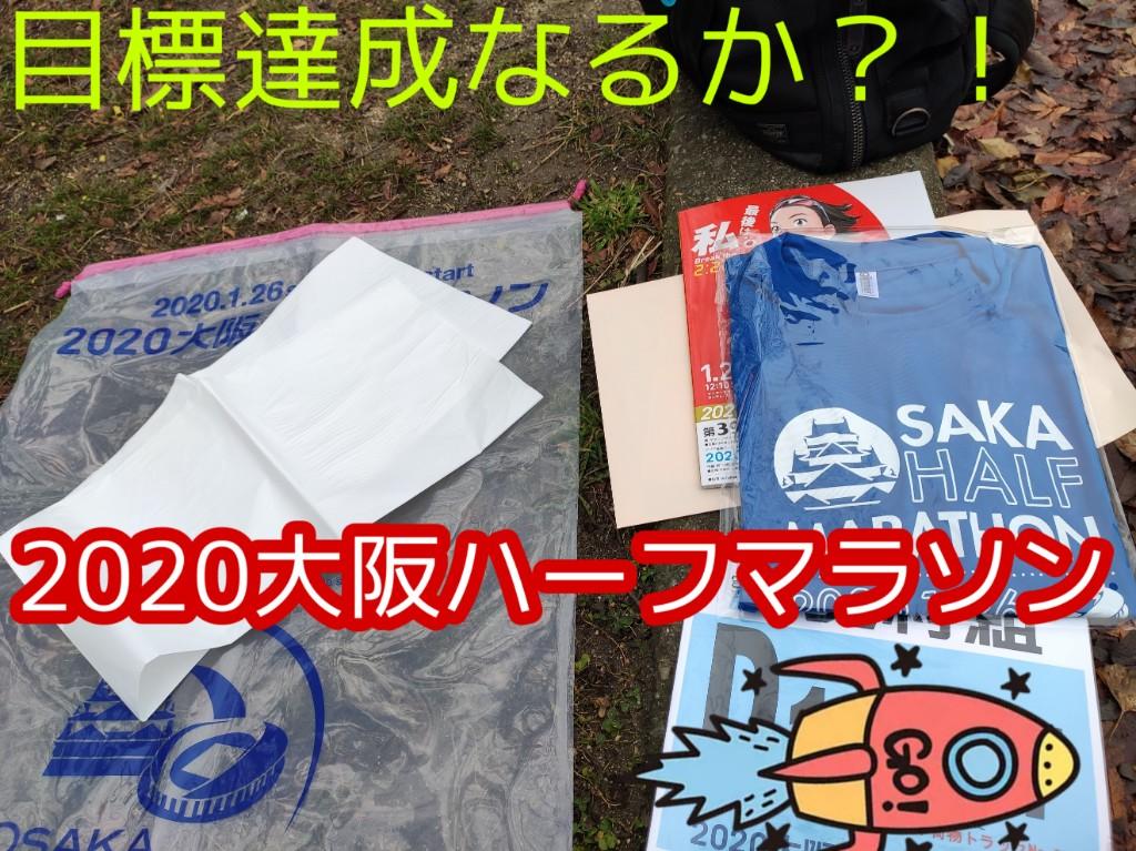 練習ペース維持が目標!「2020大阪ハーフマラソン」